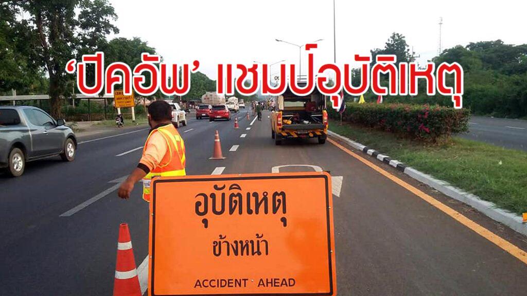 ทล.เผยผลอุบัติเหตุบนถนนทางหลวง ส.ค. 62 'รถปิคอัพ' คว้าแชมป์-เหตุหลัก 'ขับเร็วเกิน กม.'