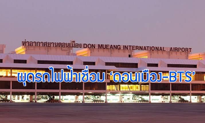 ผุด! รถไฟฟ้าวิ่งเชื่อม 'สนามบินดอนเมือง-BTS' ก้าวสู่ฮับขนส่ง 'จีน-กทม.-EEC'