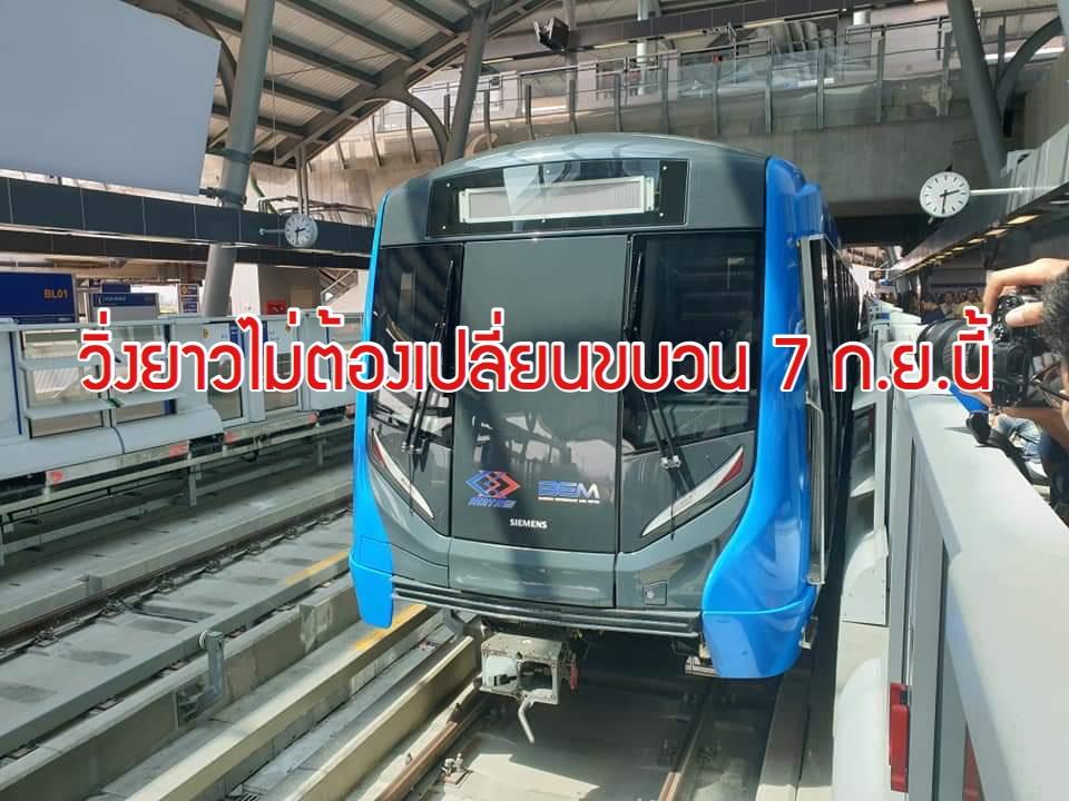 ดีเดย์! 7 ก.ย.นี้ นั่งยาวรถไฟฟ้าสีน้ำเงิน 'เตาปูน-บางหว้า' บอกลาเปลี่ยนขบวนรถที่ 'หัวลำโพง'