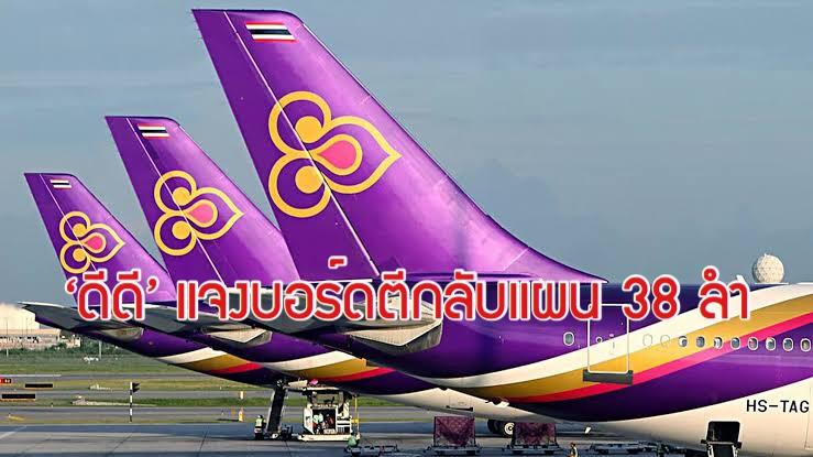 'ดีดีบินไทย' แจงผลบอร์ดตีกลับแผนจัดหาเครื่องบิน 38 ลำ หวังสอดคล้องสถานกาณณ์ปัจจุบัน เล็งเช่าแทนปลดระวาง 3 ลำ