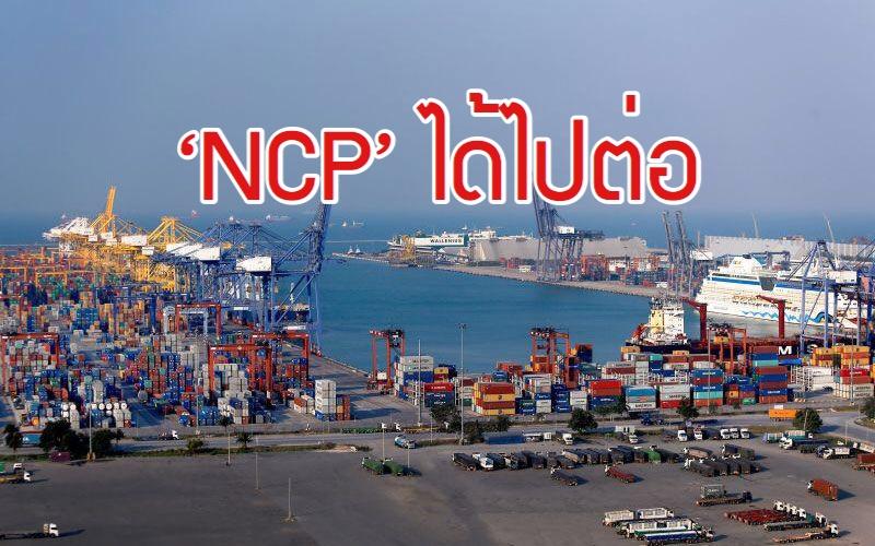 ศาลคืนสิทธิ์ 'กลุ่ม NCP' ร่วมประมูล ทลฉ.เฟส 3 'ศักดิ์สยาม' ชี้ต้องทำตามคำสั่ง ด้าน 'อธิรัฐ' เรียก กทท.คุย 30 ก.ย.นี้
