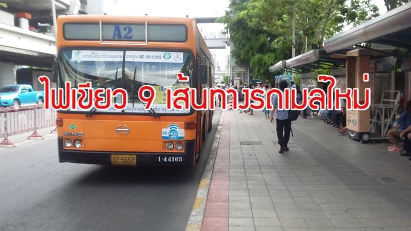 'ขนส่งทางบกกลาง' ไฟเขียว 9 เส้นทางรถเมล์ใหม่ ทยอยวิ่งภายใน 2 เดือนนี้ ขสมก. จ่อปรับเส้นทางสาย A2 ขึ้นโทลล์เวย์ลงดินแดง ไม่ผ่านจตุจักร