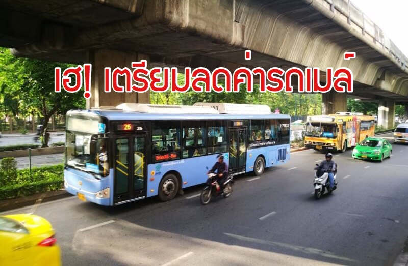 'ศักดิ์สยาม' แย้มข่าวดี! เล็งลดค่ารถเมล์ เร่ง ขสมก. เคาะสรุปภายใน 1 เดือน ปิ้งไอเดียค่ารถแอร์ 10-15 บาทตลอดสาย