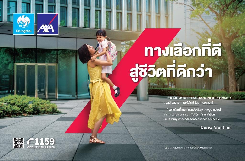 กรุงไทย-แอกซ่า ประกันชีวิต เปิดตัวเปิดตัวภาพยนตร์โฆษณาใหม่