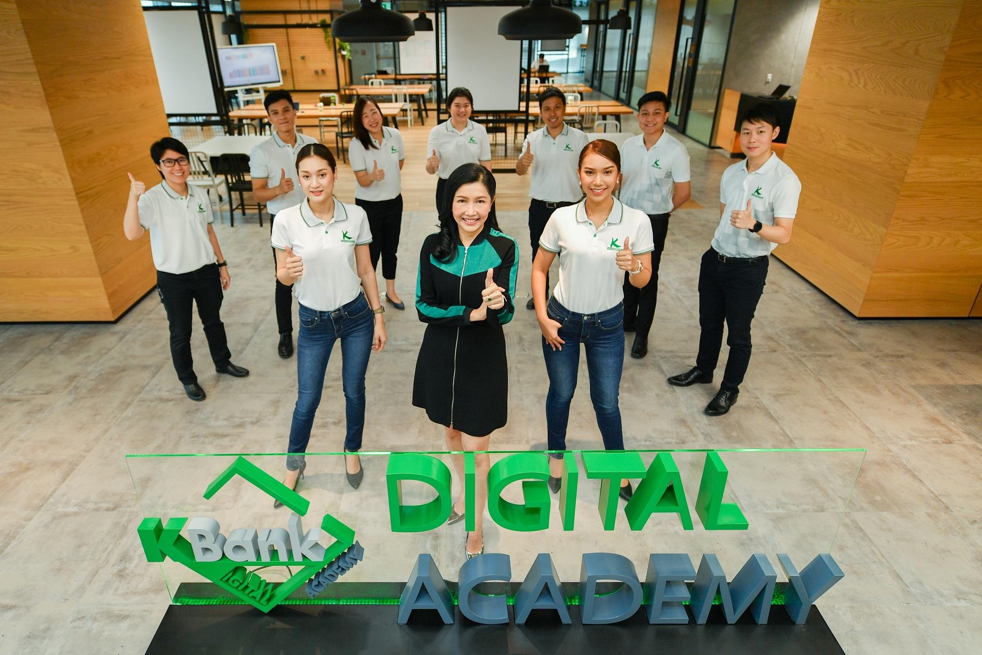 กสิกรไทย เปิดตัวKBank Digital Academy  พื้นที่แห่งการเรียนรู้เทคโนโลยีและต่อยอดด้านดิจิทัล