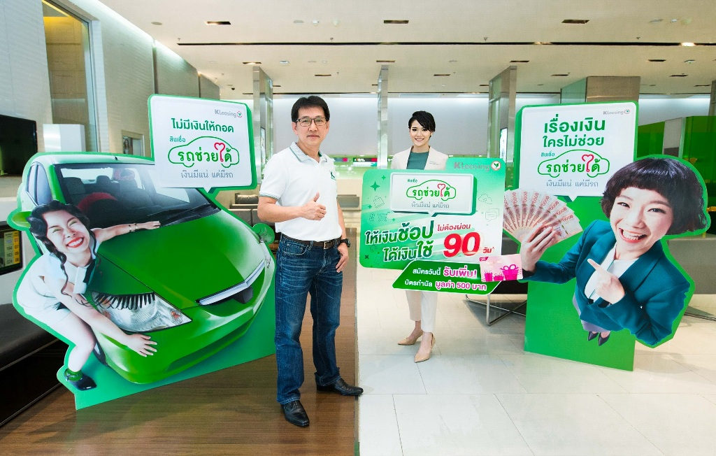ลีสซิ่งกสิกรไทย เปิดแคมเปญสินเชื่อรถช่วยได้ ให้เงินช้อป ได้เงินใช้ ไม่ต้องผ่อน 90 วัน