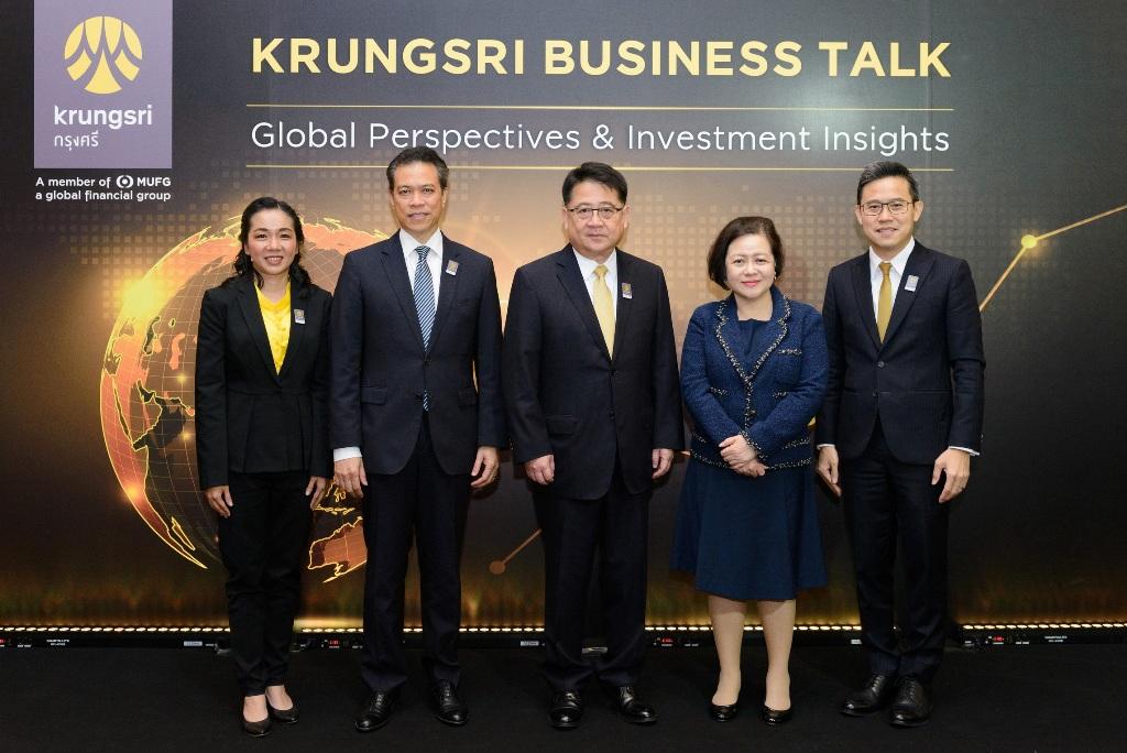 กรุงศรีจัดงานสัมมนา Krungsri Business Talk: Global Perspectives & Investment Insights