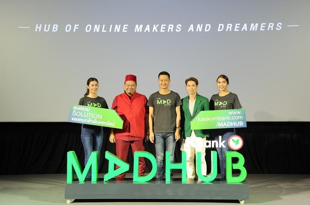 กสิกรไทยเปิด MADHUB หนุนธุรกิจออนไลน์เต็มที่ทุกมิติ ตั้งเป้าคนเข้าร่วมปีแรก 150,000 ราย