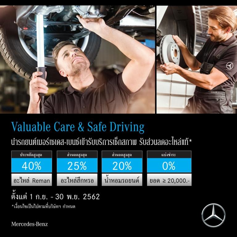 """เมอร์เซเดส-เบนซ์ จัดแคมเปญบริการหลังการขาย  """"Valuable Care & Safe Driving"""" มอบส่วนลดค่าอะไหล่  และสินค้า"""