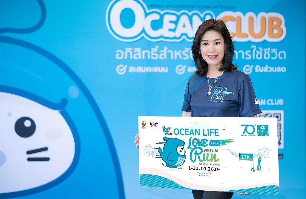 """ไทยสมุทรไทยสมุทร จัด""""OCEAN LIFE Love (Virtual) Run Season 2"""""""