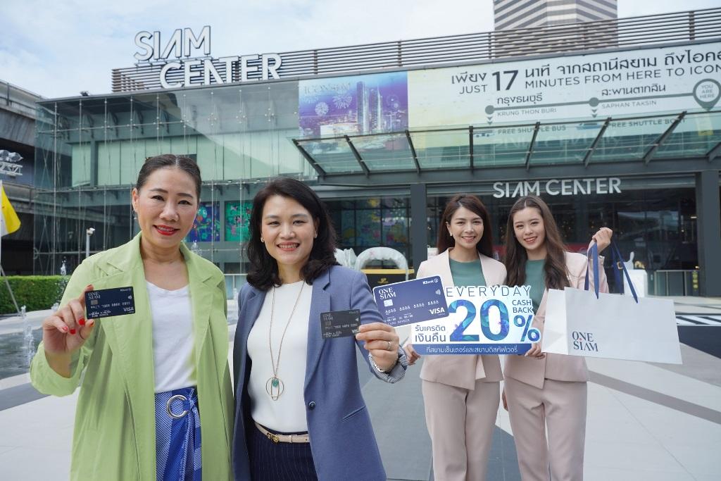 บัตรเครดิตวันสยามกสิกรไทยจัดโปรแรง มอบเครดิตเงินคืน20%ที่สยามเซ็นเตอร์และสยามดิสคัฟเวอรี่