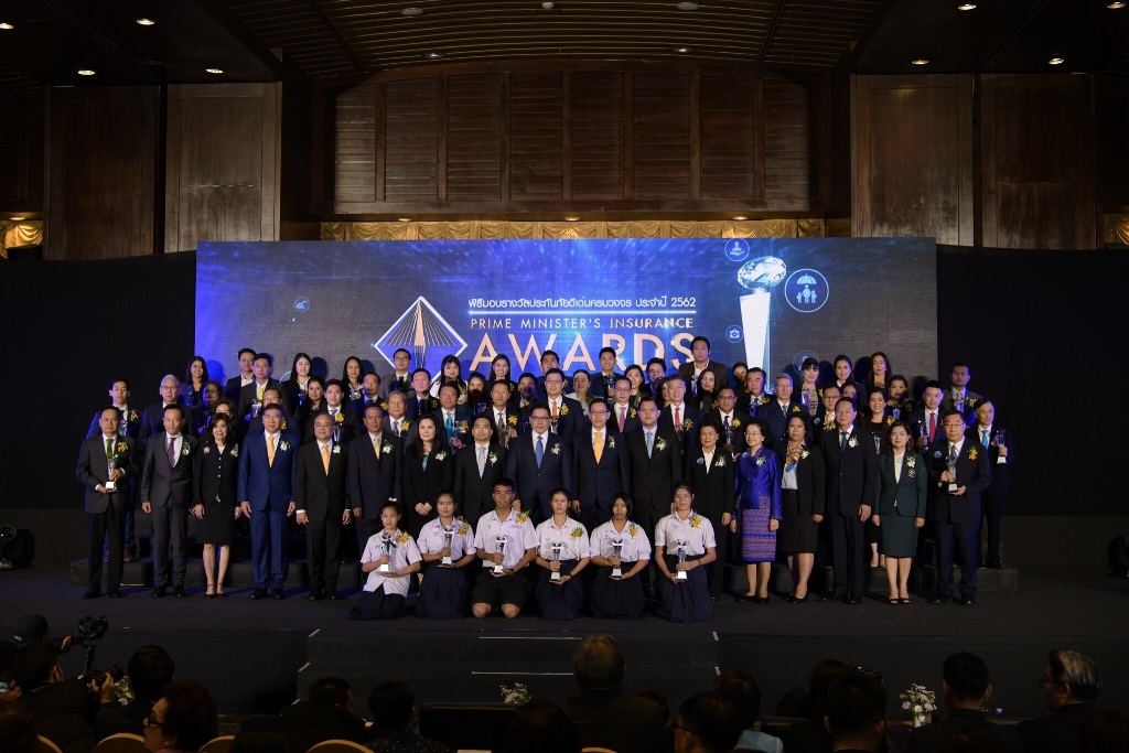 คนประกันภัยปลื้ม!!! รับรางวัลประกันภัยดีเด่นครบวงจร Prime Minister's Insurance Awards ประจำปี 2019