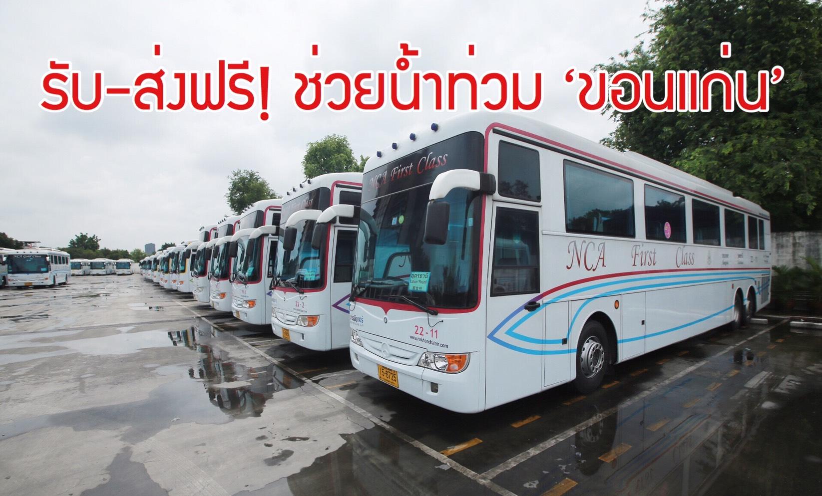 'นครชัยแอร์' ร่วมด้วยช่วยน้ำท่วม จัด Shuttle bus รับ-ส่งฟรีทุกวัน 'สถานีเดินรถนครชัยแอร์-ม.ขอนแก่น'