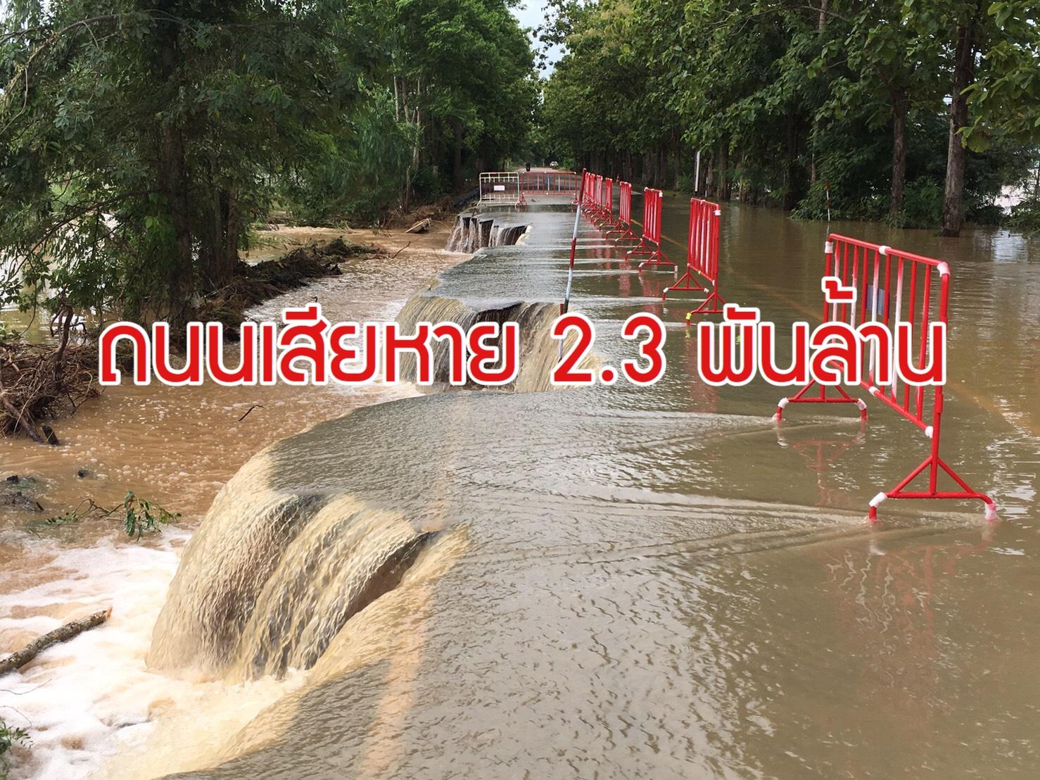 'ศักดิ์สยาม' วิดีโอคอนเฟอร์เรนซ์ตามสถานการณ์น้ำท่วม เผยความเสียหาย 2.3 พันล้าน สั่ง ทล.-ทช. ซ่อมถนนภายใน 7 วัน