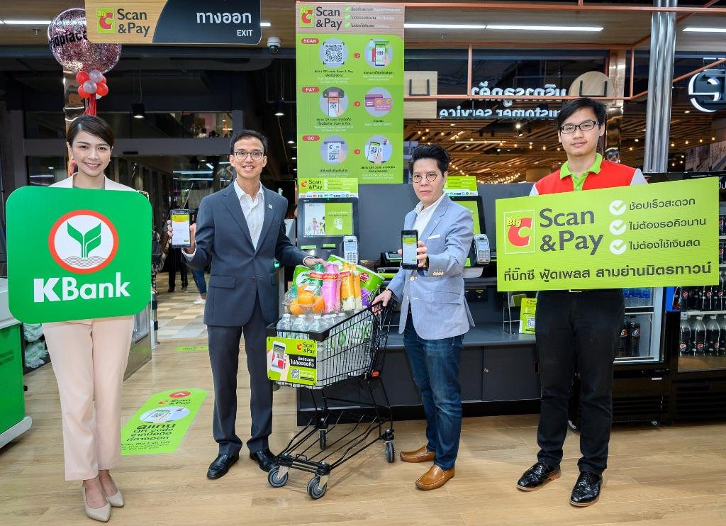 กสิกรไทยหนุนบิ๊กซี เปิดบริการScan & Payที่บิ๊กซี ฟู้ดเพลส สามย่านมิตรทาวน์ ตลอด24ชั่วโมง