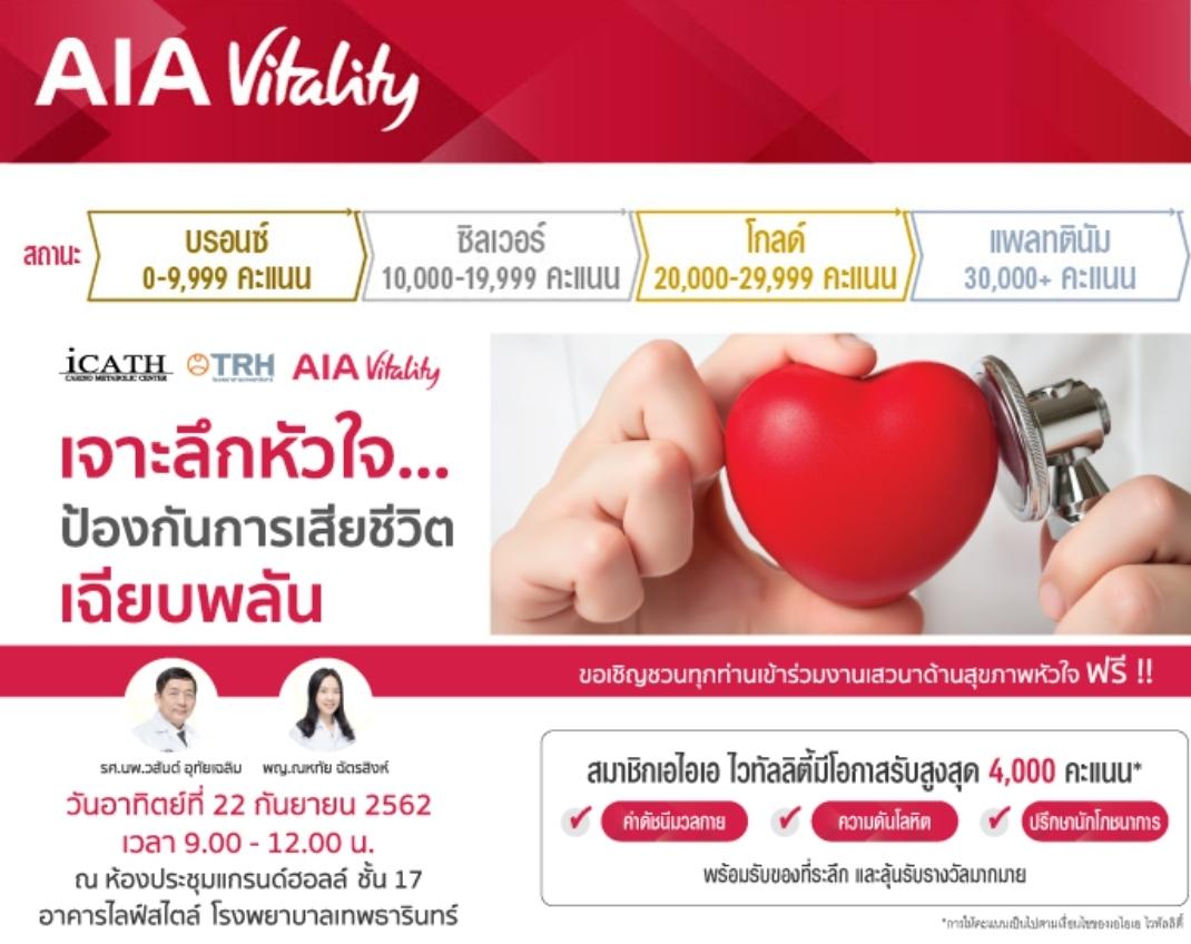 "AIA จัดงานเสวนา ""เจาะลึกหัวใจ…ป้องกันการเสียชีวิตฉับพลัน"""