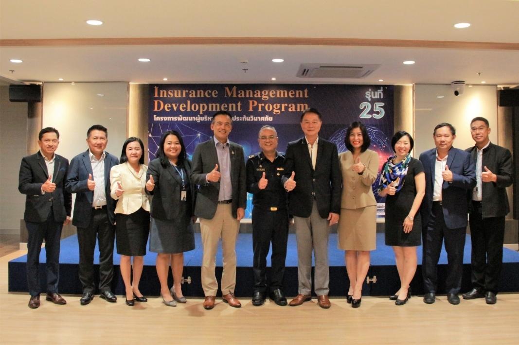 สมาคมประกันวินาศภัยไทย เปิดการอบรม IMDP รุ่นที่ 25เพื่อการพัฒนาผู้บริหารธุรกิจ
