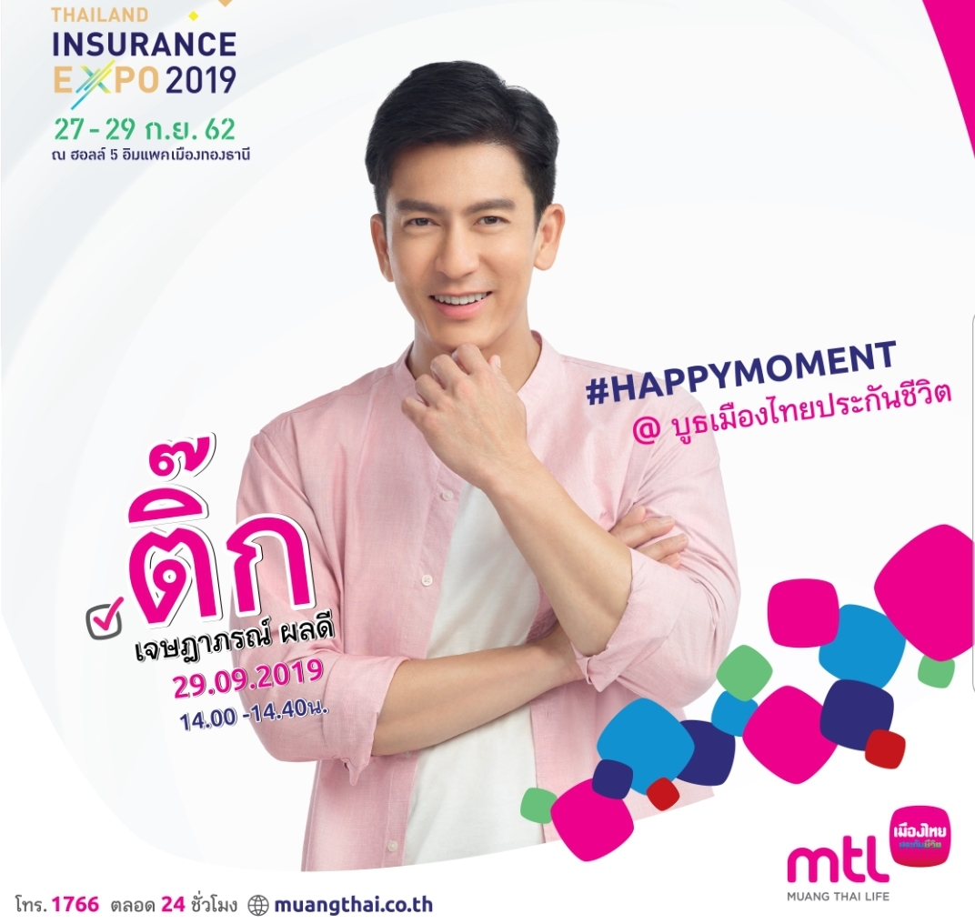 """เมืองไทยประกันชีวิต คัดผลิตภัณฑ์-บริการเด่น ร่วมงาน""""สัปดาห์ประกันภัย 2562"""""""