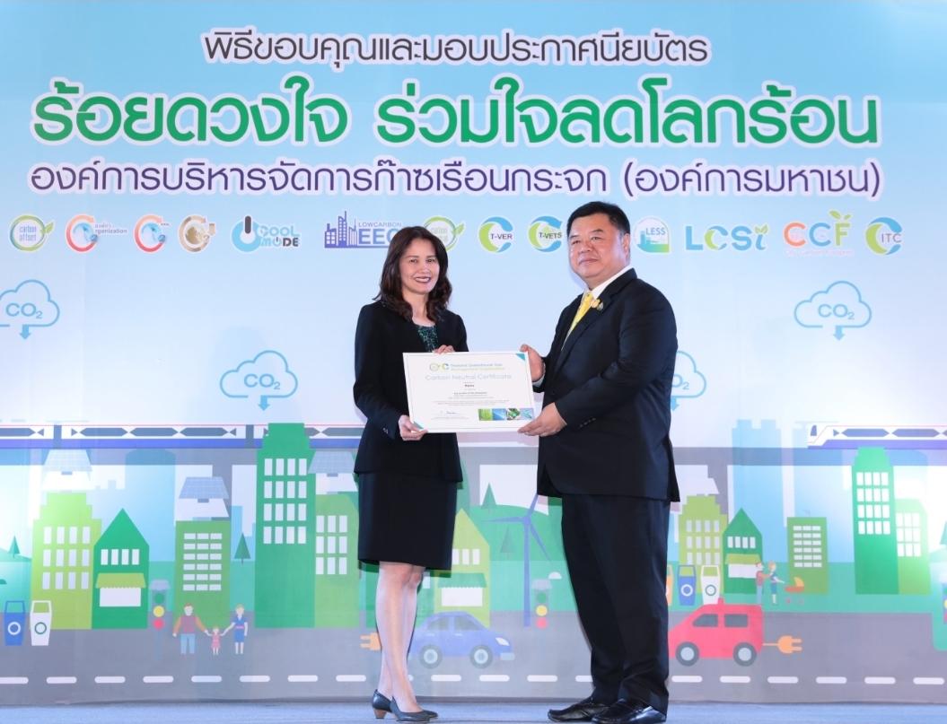 กสิกรไทย สุดยอดองค์กรธุรกิจลดโลกร้อน