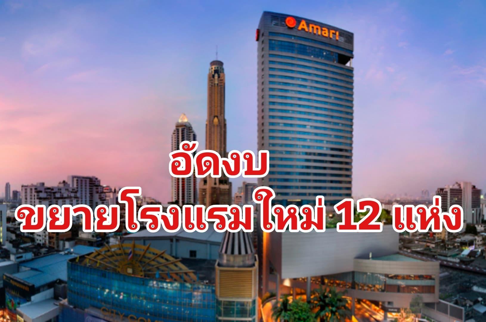 """กลุ่มบริษัทอิตัลไทยเร่งแผนฟื้น """"ท่องเที่ยว–บริการ"""" เดินหน้าลงทุนขยายโรงแรมใหม่ 12 แห่ง เสริมทัพ """"ก่อสร้าง–เครื่องจักรกล"""" ฝ่ามรสุมโควิด-19"""