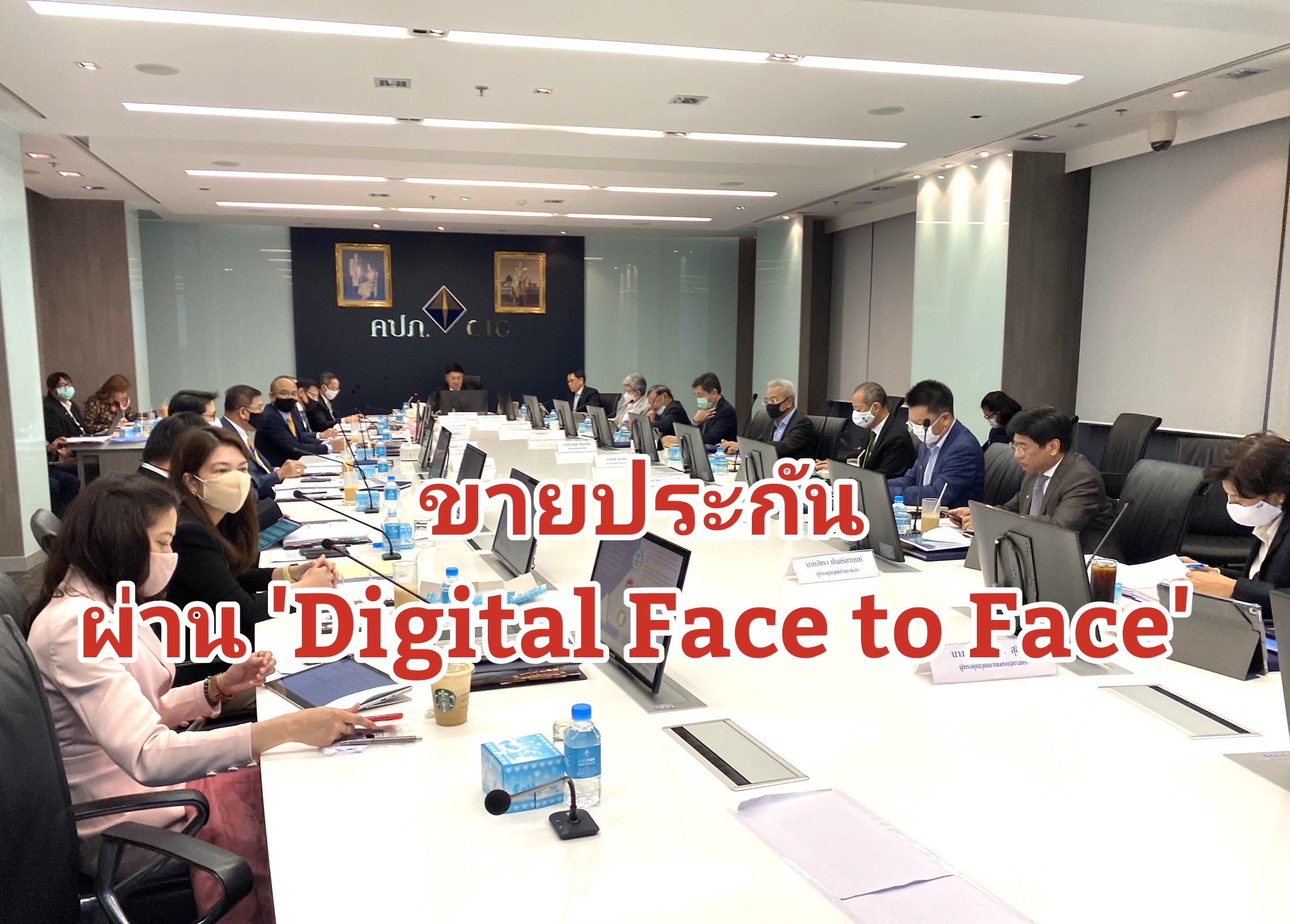 คปภ. ประกาศ เปิดช่องทางขายผ่าน 'Digital Face to Face' เป็นการถาวร