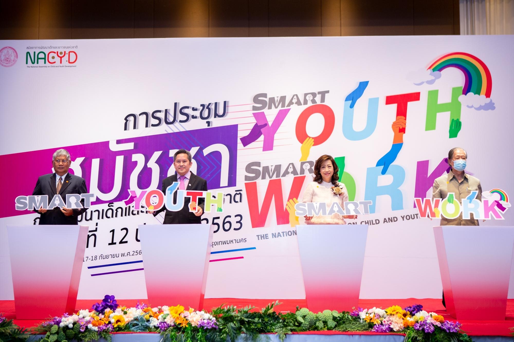 ดย.พม.จัดสมัชชาการพัฒนาเด็กและเยาวชนแห่งชาติ ครั้งที่ 12