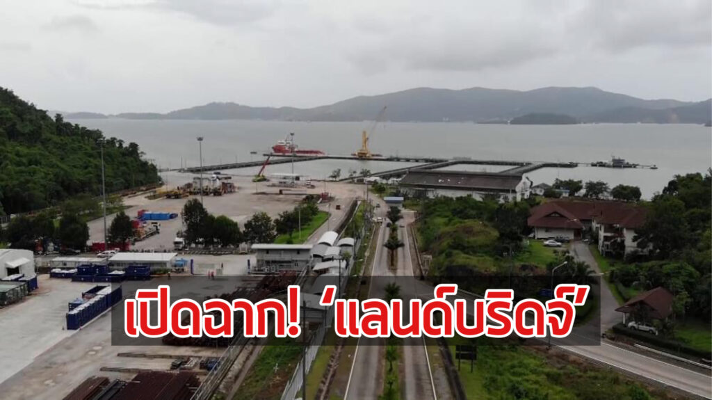 เปิดฉาก! 'แลนด์บริดจ์' เชื่อมขนส่งอ่าวไทย-อันดามัน ด้าน สนข.จ้างศึกษาฯ งบ 67 ล้าน 'ศักดิ์สยาม' ปธ.ลงนามพรุ่งนี้ (1 มี.ค.)